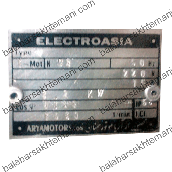 الکترو موتور الکو آسیا